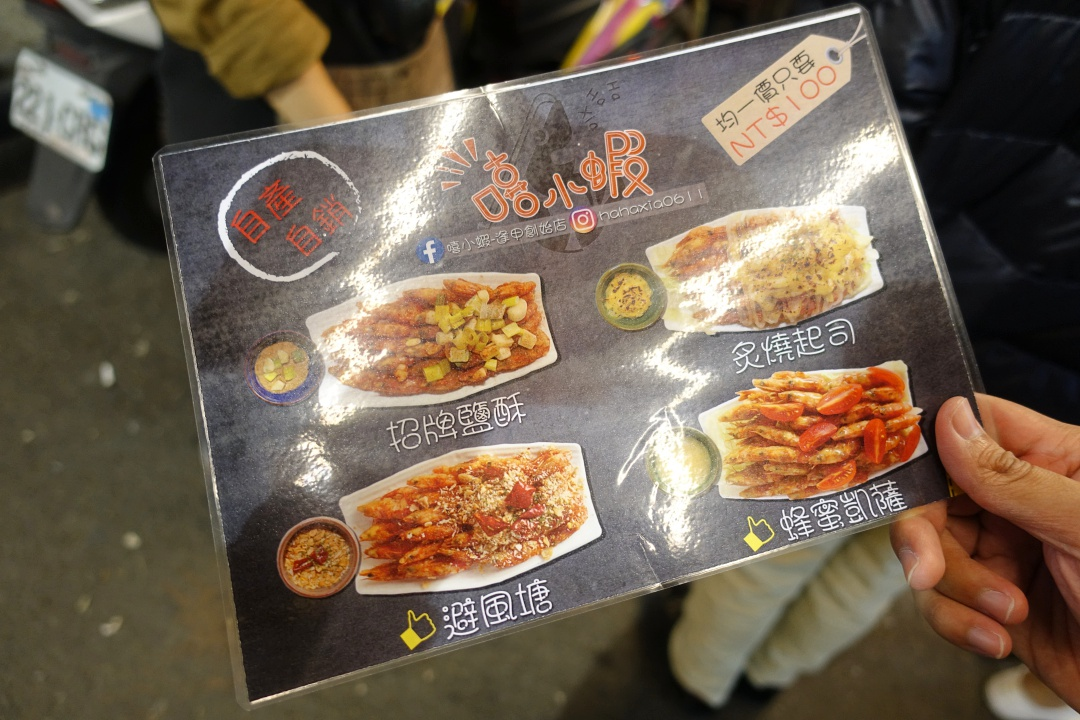 Feng Chia Night Market (逢甲夜市) - Ha Ha Xia 嘻小蝦 | joanne-khoo.com