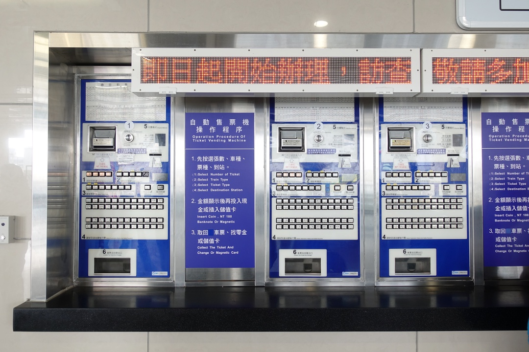 Taichung Railway Station - Ticket Vending Machine | joanne-khoo.com