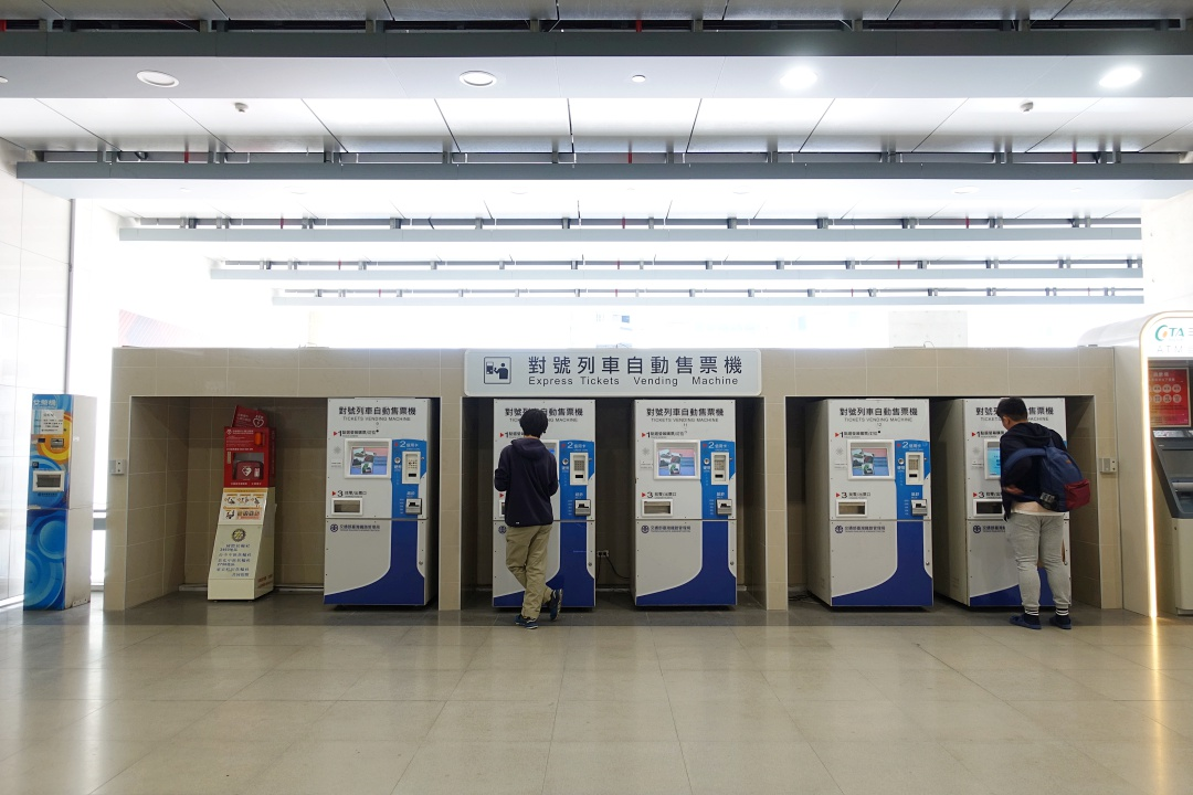 Taichung Railway Station - Express Tickets Vending Machine | joanne-khoo.com