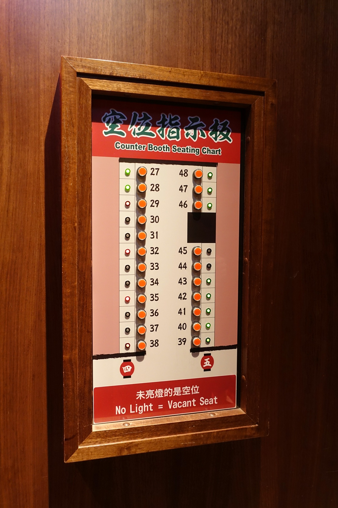 Taipei Ichiran 一蘭拉麵 - Counter Booth Seating Chart | joanne-khoo.com