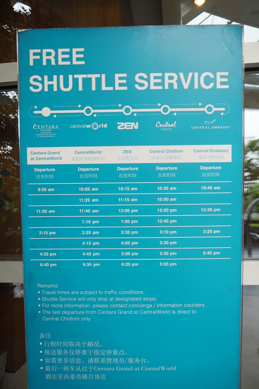 August 2018 Bangkok | Centara Grand at CentralWorld Shuttle Service  | joanne-khoo.com