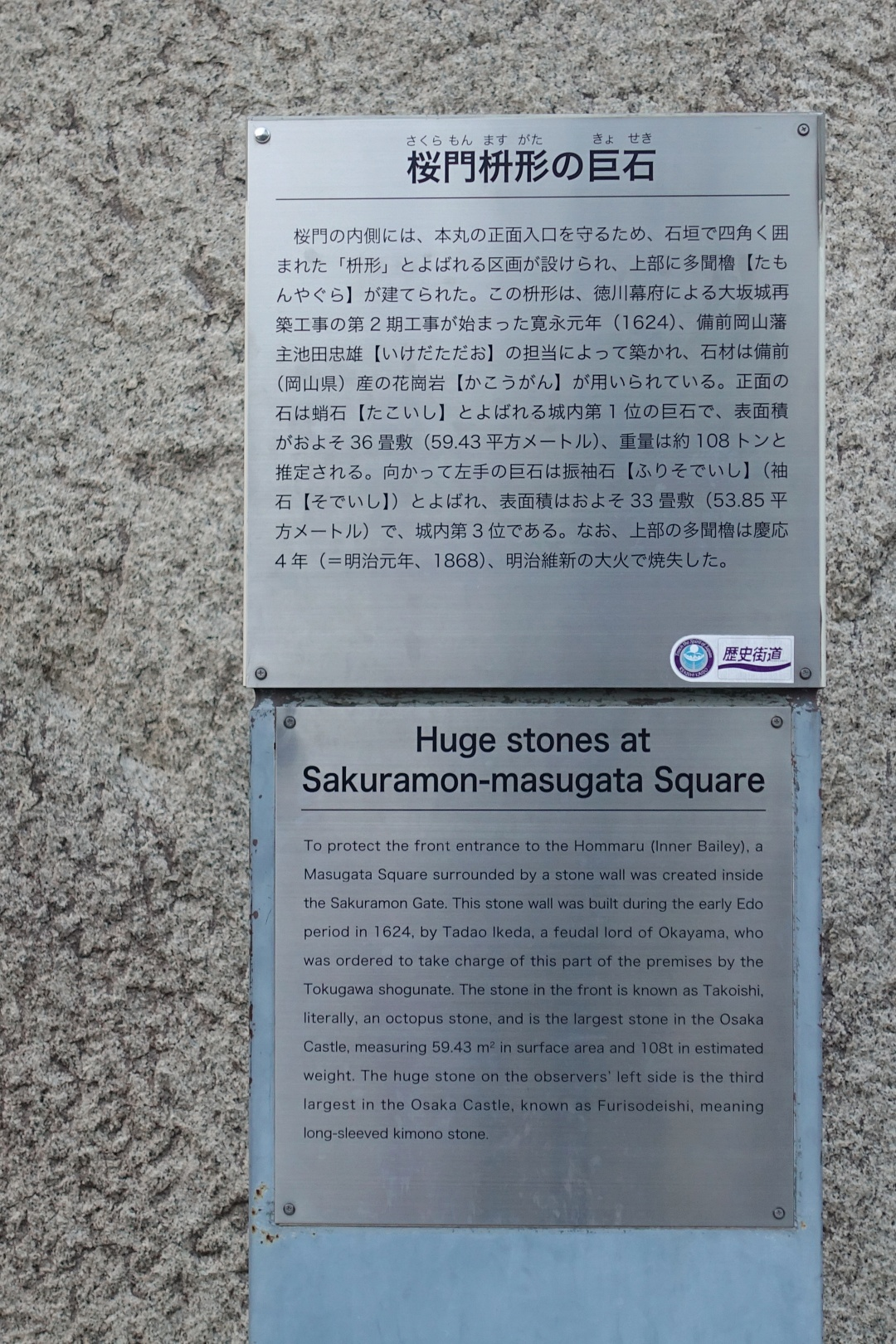 Huge Stones at Sakuramon-masugata Square | joanne-khoo.com