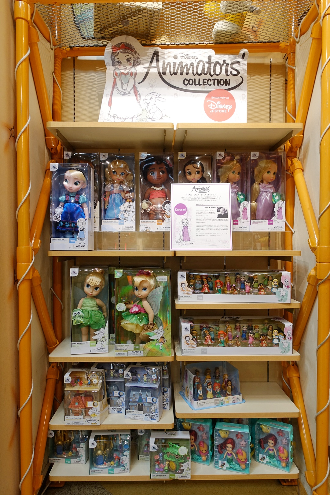 Japan Osaka Disney Store (Umeda HEP FIVE) - Animators' Collection | joanne-khoo.com