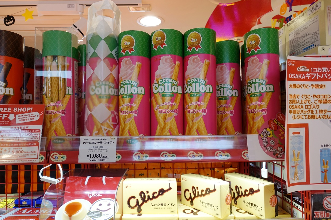 Glico Collon Stick Strawberry | joanne-khoo.com