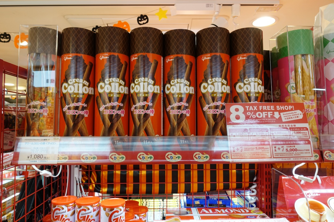 Glico Collon Stick Chocolate | joanne-khoo.com