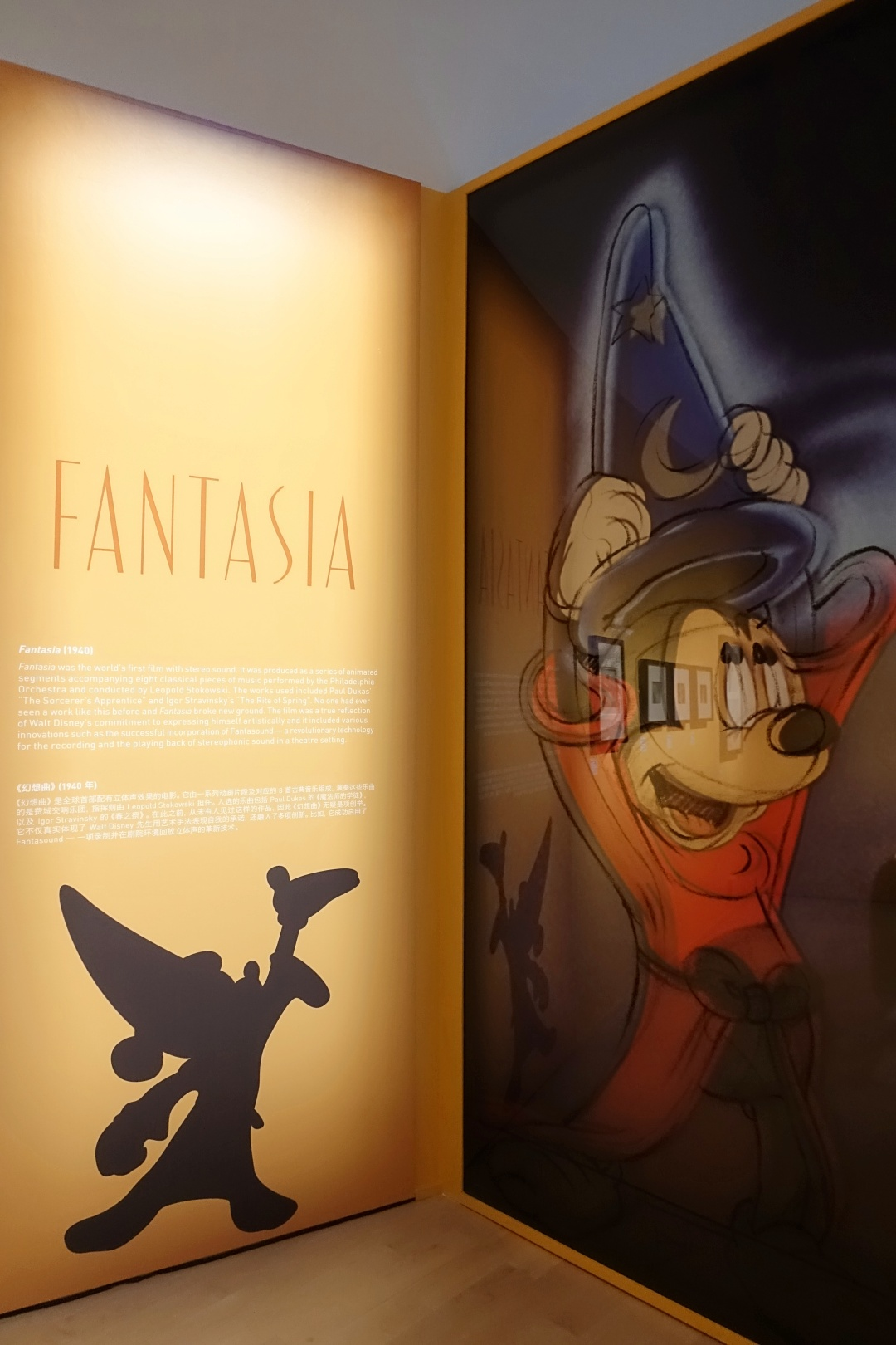 Disney Magic of Animation Exhibition | joanne-khoo.com