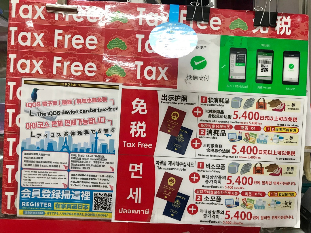 Don Quijote Umeda - Tax Free Shopping | joanne-khoo.com